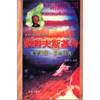 世界风云人物丛书:柴科夫斯基传(乐星璀璨情恋迷离)