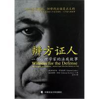 辩方证人:一个心理学家的法庭故事