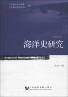 海洋史研究(第4辑)