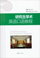 研究生学术英语口语教程