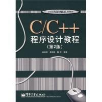 21世纪大学计算机系列教材:C/C++程序设计教程(第2版)
