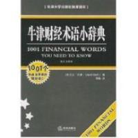 牛津财经术语小辞典(影印注释本)