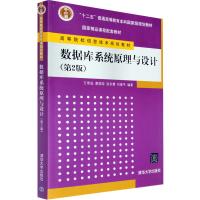 数据库系统原理与设计(第2版高等院校信息技术规划教材)清华大学出版社高等院校信