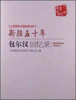 文史资料百部经典文库·新疆五十年:包尔汉回忆录