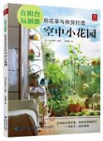 在阳台玩创意:用花草与杂货打造空中小花园