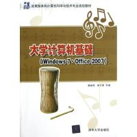 大学计算机基础Windows7,Office2007)21世纪应用型本科计算机科