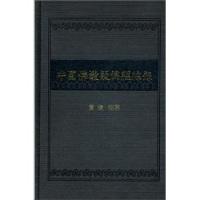 中国佛教疑伪经综录