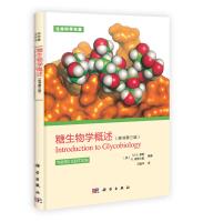 生命科学名著:糖生物学概述(原书第3版)