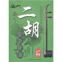 民族乐器大教室丛书:二胡初级教程