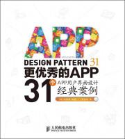 更优秀的APP:31个APP用户界面设计经典案例(附CD光盘1张)