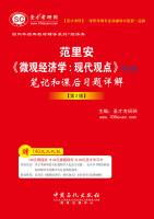 圣才教育·范里安《微观经济学:现代观点》(第7、8版)笔记和课后习题详解(第2版)