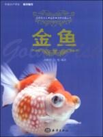 观赏鱼文化·鉴赏·饲养珍藏丛书:金鱼