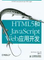 HTML5和JavaScriptWeb应用开发