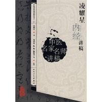中医名家名师讲稿丛书(第一辑)·凌耀星内经讲稿