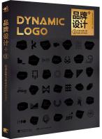 品牌设计+3:创造品牌力的动态LOGO设计(中文版)