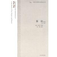 中国古代科技名著译注丛书:茶经译注(外3种)