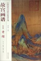 中国历代名画技法精讲系列·故宫画谱:青绿(山水卷)