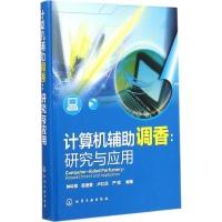 计算机辅助调香计算机与互联网钟科军等编正版图书