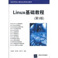Linux基础教程-(第3版)-高等学校计算机应用规划