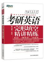新东方(2016)考研英语完形填空精讲精练