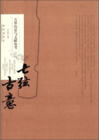 七弦古意:古琴历史与文献从考