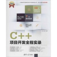C++项目开发全程实录刘志铭随光宇计算机与互联网书籍