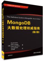 MongoDB大数据处理权威指南(第2版)