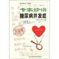 挂号费丛书:专家诊治糖尿病并发症(升级版)