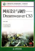 网页设计与制作--DreamweaverCS3(中等职业学校立体化精品教材)/计算