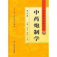 中医药学高级丛书·中药炮制学(第2版)