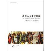 人文与社会译丛:西方人文主义传统