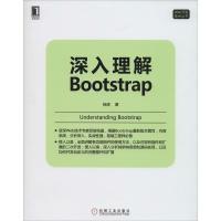 深入理解Bootstrap徐涛计算机与互联网书籍