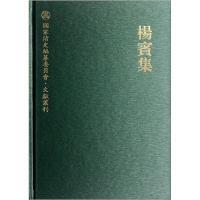 国家清史编纂委员会·文献丛刊:杨宾集