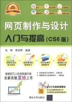 软件入门与提高丛书:网页制作与设计入门与提高(CS6版)(经典清华版)(附DVD-ROM光盘1张)