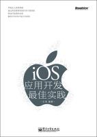 iOS应用开发最佳实践