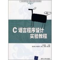 21世纪高等学校计算机应用技术规划教材:C语言程序设计实验教程