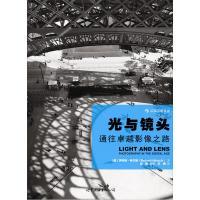 光与镜头:通往卓越影像之路