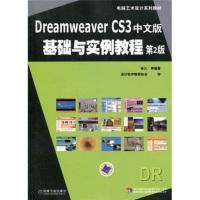 电脑艺术设计系列教材:DreamweaverCS3中文版基础与实例教程第2版
