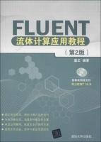 Fluent流体计算应用教程(第2版)温正计算机与互联网书籍