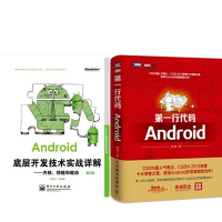 Android底层开发技术实战详解+第一行代码——Android2本