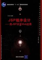 JSP程序设计用JSP开发Web应用(21世纪计算机科学与技术实践型教程)王永茂教