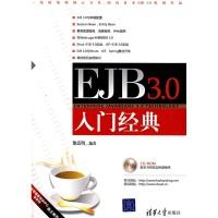 EJB3.0入门经典(附光盘1张)