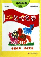 上海名校名卷:一年级英语(N版第1学期)