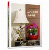 花艺设计师成长手册非常受欢迎的重印书籍创意摆件花艺教程家居饰品仿真花/假花花瓶