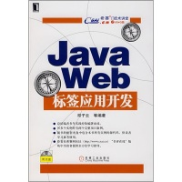 JavaWeb标签应用开发(附光盘)