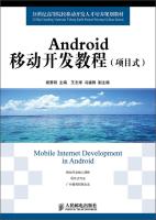 21世纪高等院校移动开发人才培养规划教材:Android移动开发教程(项目式)