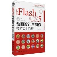FlashCS5动画设计与制作/张梅