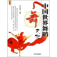 中国世界舞蹈文化