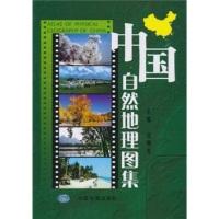 中国自然地理图集(第3版)