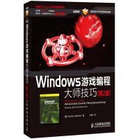 Windows游戏编程大师技巧(第2版)(附CD光盘1张)